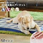 4D高反発エアークッションマット体圧分散ペット用マットレス洗える蒸れにくい老犬猫高齢ペット介護用品床ずれ防止Mブルー×チェック#w-149467-00-01