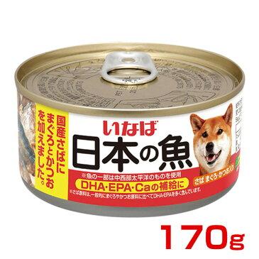 【本日最終…最大57%オフ!新春セール】[いなばペットフード]INABA 日本の魚 さば・まぐろ・かつお入り 170g 缶詰 4901133003479 #w-151367