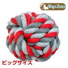 [トップズー]TopZoo犬用ロープボールトイビッグ3760055920476#w-151653-00-00