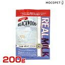 [ブラックウッド]BLACKWOOD すごい、ミルク リアルミルク 200g 全犬種 初乳配合 高栄養 4562210500504 低アレルゲン #w-151877