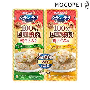 グラン・デリ 2つの味わい パウチジュレ ブロッコリー&チーズ 30g×2 成犬用 ウェット 国産 日本産 4520699622056 #w-154011-00-00