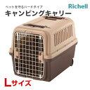 [リッチェル]Richell キャンピングキャリー Lサイズ 茶 犬 猫 おでかけ 通院 避難 49 ...