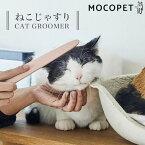 【あす楽】【選べる2色】MADE IN JAPAN やすりのワタオカ謹製 ねこじゃすり / ライトグレー グレイッシュピンク / 猫用 グルーミングツール スティック【安心の正規品】大阪ほんわかテレビで紹介されました ヤスリ #w-155307
