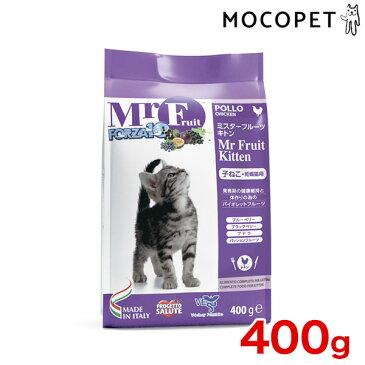 【あす楽】FORZA10[フォルツァ10] ミスターフルーツ キトン 400g / Mr Fruit Kitten / 幼猫用 ドライフード キャットフード 猫用 JAN:8020245101395