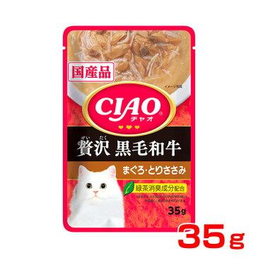 [チャオ]CIAO パウチ 贅沢 黒毛和牛 まぐろ・とりささみ 35g 4901133620157 #w-155982-00-00