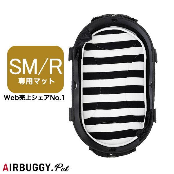 【正規保証つき】エアバギー フォー ドッグ ドーム[Air Buggy for DOG DOME] SMサイズ専用マットボーダーブラック 4580445411600 #w-156864