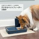 [ペットセーフ]PetSafe おるすばんフィーダー デジタル 2食分 バージョン2 / 自動給餌器 ...