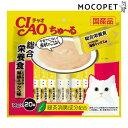 チャオちゅ〜る 総合栄養食 とりささみ 海鮮ミックス味 14g×20本入 / ちゃおちゅーる 国産 チャオチュール 猫 CIAO いなば #w-159211 1