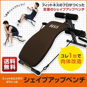 シェイプアップベンチ (東急スポーツオアシス) シットアップベンチ カーブ型 マルチジム