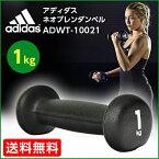 adidas (アディダス) ネオプレンダンベル 1kg ADWT-10021【送料無料】