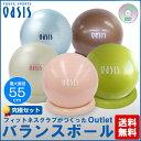 バランスボール 55cm 究極セット (リングとエクササイズDVDとポンプ付) 【新品アウトレ…