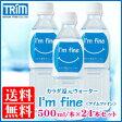 日本トリム 電解還元水・カラダ還元ウォーター I'm fine(アイムファイン) 500ml×24本【送料無料】