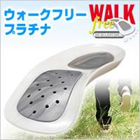 ウォークフリープラチナ【税込・送料無料】