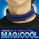 ■代金引換不可■冷却スカーフ マジクール ネイビー(3本セット)【税込・送料無料】