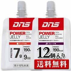 DNS POWER JELLY(パワーゼリー)180g×12個入り【送料無料】