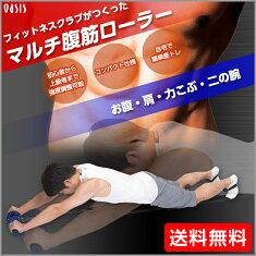 フィットネスクラブがつくったマルチ腹筋ローラーFR-200【送料無料】