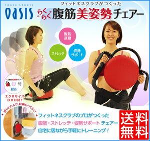 フィットネスクラブがつくったらくらく腹筋美姿勢チェアー【送料無料】【腹筋 ストレッチ コア(体軸)トレーニング姿勢サポート】