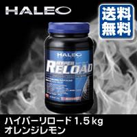 HALEO HYPER RELOAD(ハレオ ハイパーリロード)1.5kg オレンジレモン【送料無料】