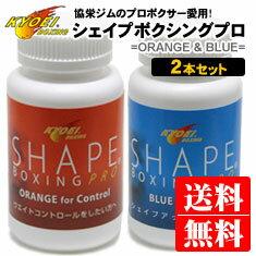 協栄ボクシングジム・シェイプボクシングプロ(青)&(オレンジ)セット