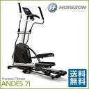 HORIZON FITNESS(ホライゾンフィットネス)Andes7i (アンデス7i) クロストレーナー【送料無料】