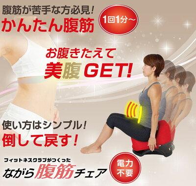 ながら腹筋チェアに座っている若い女性
