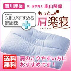西川産業 医師がすすめる健康枕 もっと肩楽寝【送料無料】