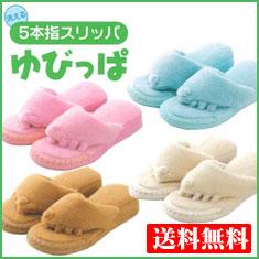 丸洗いできる5本指スリッパ・ゆびっぱ【送料無料】