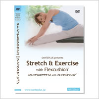 フレックスクッション「ストレッチ&エクササイズ」DVD【送料無料】