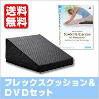 フレックスクッション&DVDセット【送料無料】