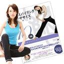 ■代金引換不可■Micaco(ミカコ)「インスパイリング・エクササイズ DVD in Book」【税込・送...