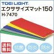 トーエイライト エクササイズマット150 H-7470 トレーニングマット【送料無料】