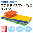 トーエイライト エクササイズマット180 H-7477 トレーニングマット【送料無料】