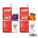 DNS・Jel-X(ジェルエックス)ミールゼリー12個入り【送料無料】