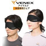 VENEX(ベネクス) リカバリーウェア アイマスク ブラック 休養専用 リラックス 安眠【送料無料】