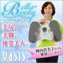 ベラブーティー BB-100(エクササイズDVD付き)【送料無料】【あす楽対応】