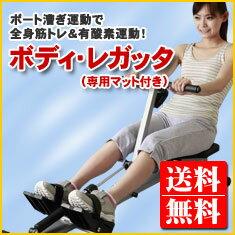 全身の筋肉を鍛えるローイングマシン「ボディレガッタ」ローイングマシンボディ・レガッタCP-780(専用マット付き)【送料無料】