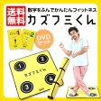 カズフミくん パパイヤ鈴木と楽しくダンス&ボディシェイプ(2枚DVD組)【送料無料】【あす楽対応】