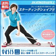 フィットネスクラブがつくったスケーティングシェイプ2【送料無料】