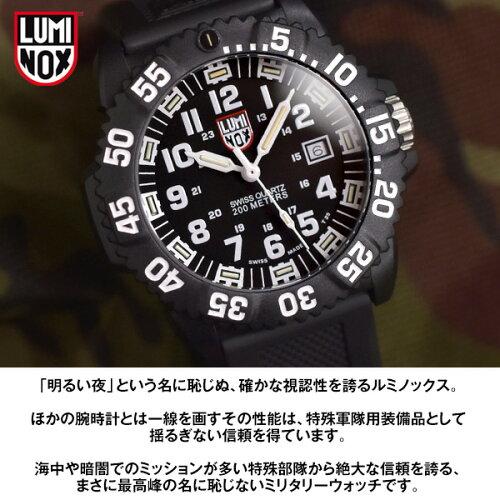 ルミノックス3057.WO101543