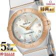 【ショッピングローン12回金利0%】オメガ コンステレーション OMEGA 123.20.24.60.55.001 [海外輸入品] レディース 腕時計 時計