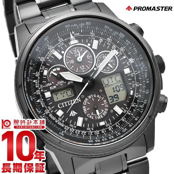 腕時計, メンズ腕時計  PROMASTER JY8025-59E 360