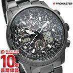 シチズン プロマスター PROMASTER クロノグラフ パイロット ソーラー電波 JY8025-59E [正規品] メンズ 腕時計 時計【36回金利0%】