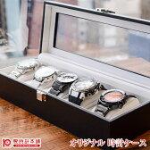 時計ケース 5本収納 腕時計本舗オリジナル [国内正規品] メンズ&レディース 時計関連商品 時計【あす楽】