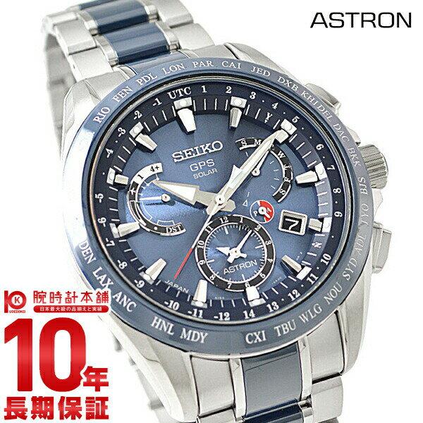 【2000円OFFクーポン】【36回金利0%】セイコー アストロン ASTRON GPS ソーラー電波 100m防水 SBXB043 [正規品] メンズ 腕時計 時計:腕時計本舗