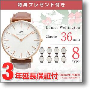 ダニエルウェリントン Daniel Wellington シンプル&スタイリッシュ腕時計【石原さとみさんドラ...