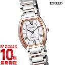 シチズン エクシード EXCEED ソーラー EX2084-50A [正規品] レディース 腕時計 時計【24回金利0%】