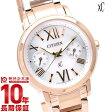【ポイント10倍】シチズン クロスシー XC エコドライブ ソーラー FD1092-59A [国内正規品] レディース 腕時計 時計