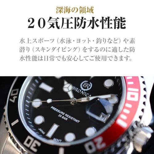 【楽天ランキング1位獲得】ブロニカダイバーズ腕時計本舗限定モデルダイバーズウォッチ200m防水メンズ腕時計時計BR-818全5色【あす楽】