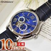 【先着2750名様限定 1,000円OFFクーポン!】【24回金利0%】オロビアンコ Orobianco TIME-ORA タイムオラ ロマンティコ OR-0035-5 [正規品] メンズ 腕時計 時計【あす楽】