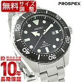 【先着2000名様限定1000円割引クーポン】【36回金利0%】[P_10]セイコー プロスペックス PROSPEX ダイバースキューバ ソーラー 200m防水 SBDJ013 [正規品] メンズ 腕時計 時計